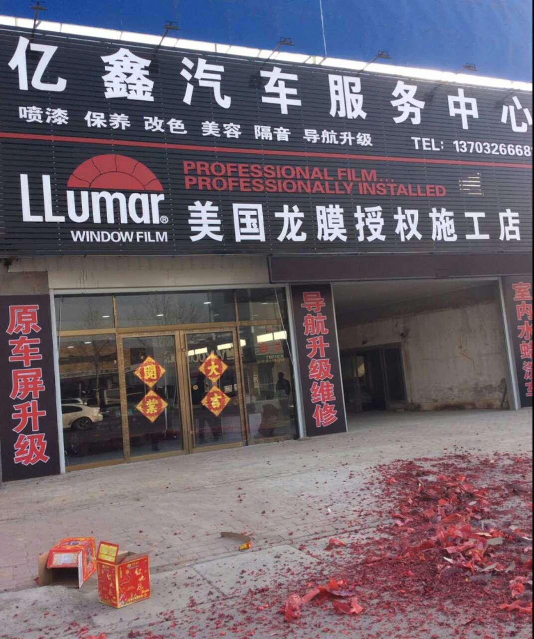 亿鑫汽车服务中心